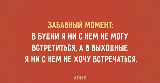 005_mir_shodit_s_uma