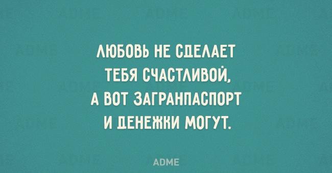 006_mir_shodit_s_uma