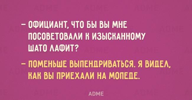 011_mir_shodit_s_uma