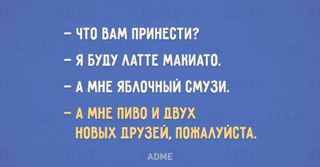 012_mir_shodit_s_uma