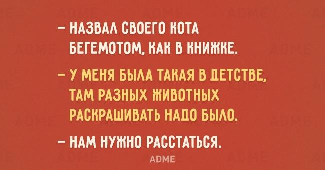 013_mir_shodit_s_uma