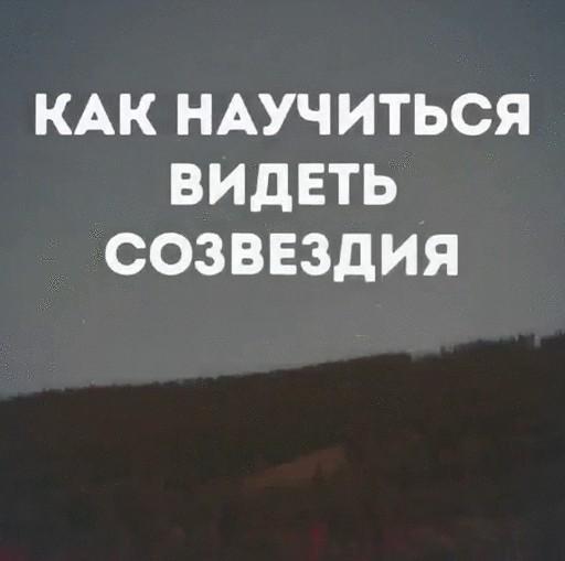 001_sozvezdiya